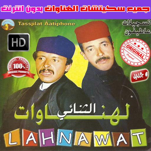 الهناوات فكاهة مغربية بدون انترنت - Lahnawat