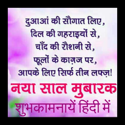 New Year Hindi Shayari -New Year शुभकामना सन्देश
