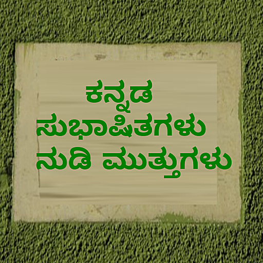 Kannada Subhashita