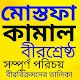 Download বীরশ্রেষ্ঠ মোস্তফা কামাল For PC Windows and Mac