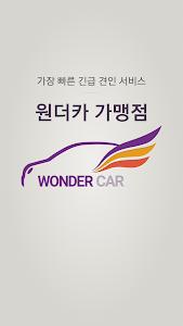 원더카-전국 견인/출동/렉카(가맹점용) screenshot 0
