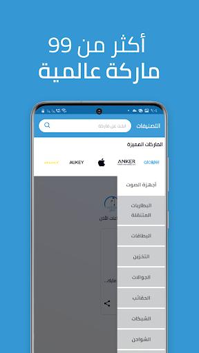 Sada Almustaqbal 1.6 screenshots 2