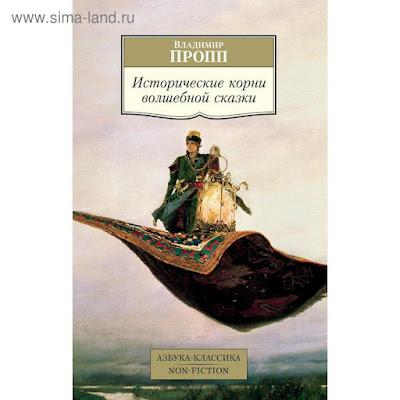 Исторические корни волшебной сказки. Пропп В.