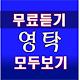 영탁 모든것(영탁 최신 소식, 노래, 리얼리티, 재생 리스트, 연속 듣기, 플로팅) Download for PC Windows 10/8/7