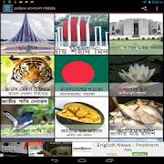 Chotoder Bangladesh Porichiti