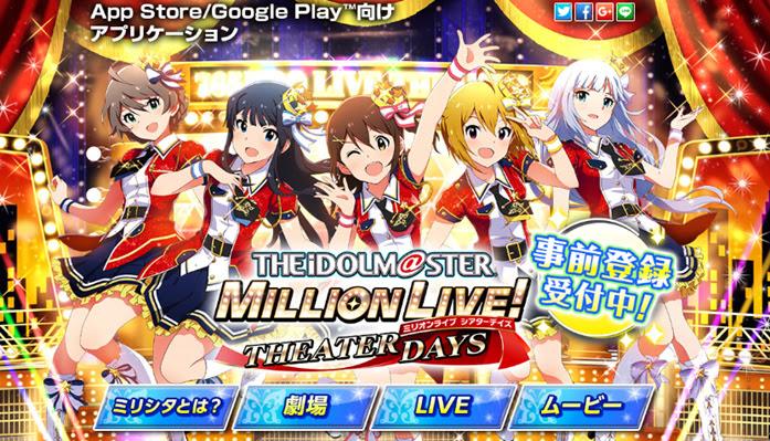 [im@s Million Live! Theater Days] แอพเกม im@s ภาคใหม่มาแล้ว!