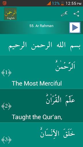 Surah Ar-Rahman English