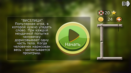 Виселица 1.14 screenshot 638517