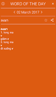 Thai<>Vietnamese Dictionary- screenshot thumbnail