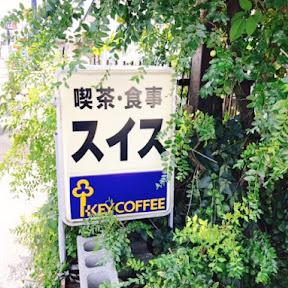 【日本洋食紀行】滋賀県彦根市が誇る唯一無二の絶品ハンバーグを味わえるお店「スイス」とは?