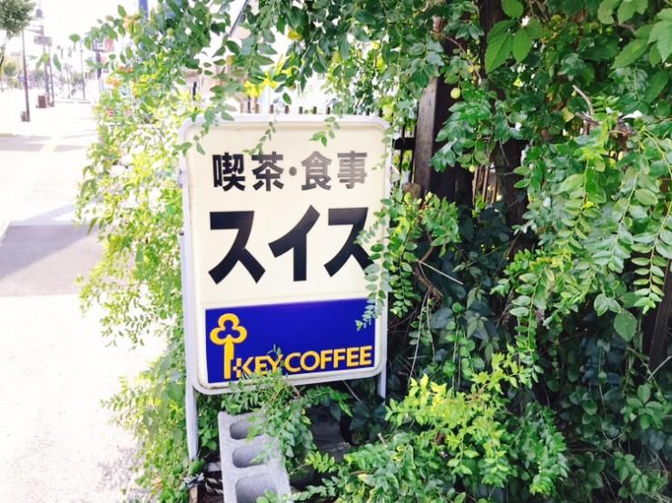 【日本洋食紀行】滋賀県彦根市が誇るコスパ抜群の絶品オムライスを味わえるお店「スイス」とは?