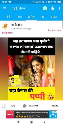 Download Marathi message,sms, dp, status, jokes,video app APK latest