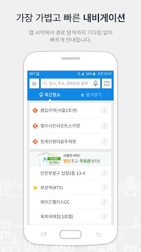 Atlan3D Navigation: Korea navigator 3.4.123 gameplay | AndroidFC 2