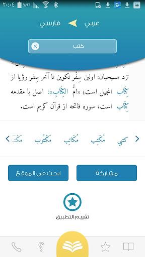 معجم المعاني عربي فارسي screenshot 4