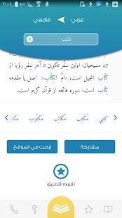 معجم المعاني عربي فارسي - náhled