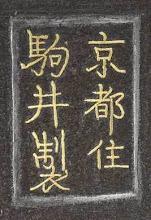 Photo: Komai Otojiro mark Kyoto jyu Komai sei