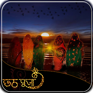 Chhath Puja Wishes and Cards