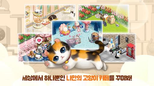 고양이 다방 시즌2- 냥덕 필수 고양이 키우기 게임 1.8.2 screenshots 2