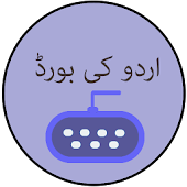 urdu keyboard 2017