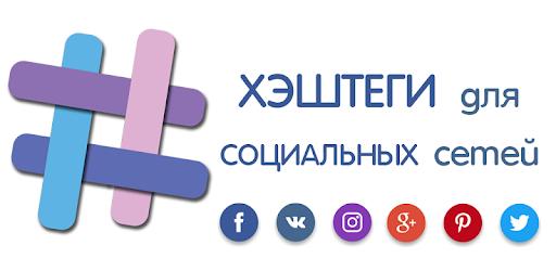 Приложения в Google Play – Хэштеги для Instagram