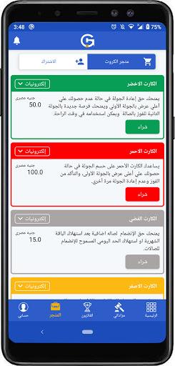 ElGawla - u0627u0644u062cu0648u0644u0629 1.2.5 screenshots 4