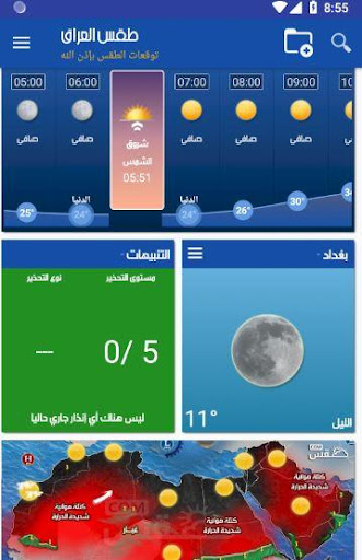 Irak Weather 1.3.1 screenshots 3