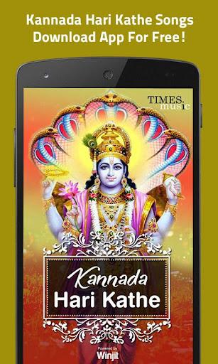 Kannada harikathe free download.