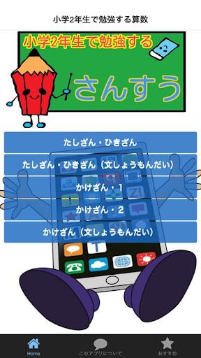 無料教育Appの小学2年生で勉強する算数|記事Game