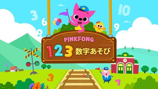 PINKFONG!123数字あそび