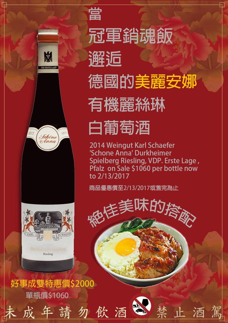 底圖-CNY_Food Pairing_Rice2017.jpg