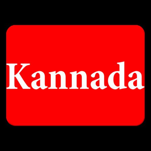 Learn Kannada From Hindi
