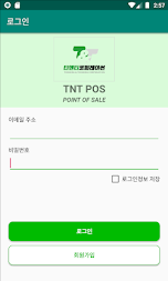TNT APP POS APK screenshot thumbnail 3