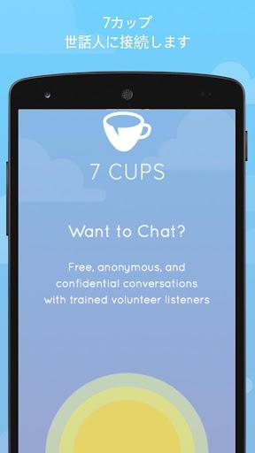 7 Cups - 無料のケアと治療