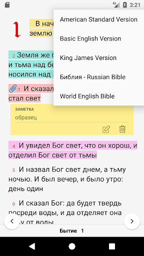Russian Bible : u0411u0438u0431u043bu0438u044f  (Synodal) 1.0.1 screenshots 1