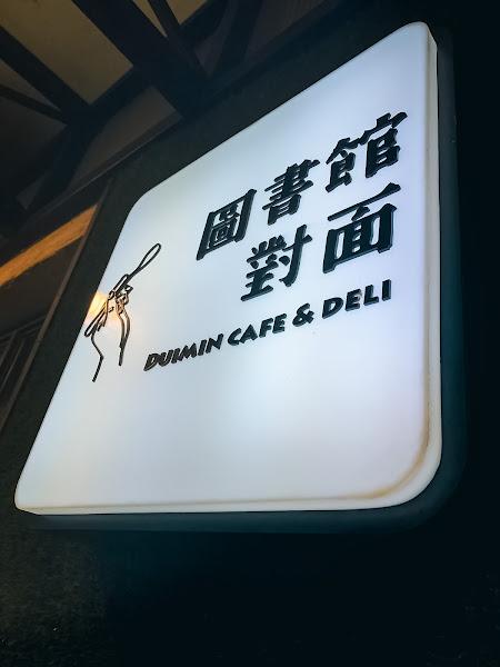 #圖書館對面🍴 細雨紛飛,這種天氣最適合來間咖啡店,嚐美食、喝拿鐵、品甜點。 位於中和臺灣圖書館正門巷子內,店名饒富趣味,就叫「圖書館對面」,主打早午餐及咖哩系列料理。 #炸雞塊咖哩歐姆蛋包飯🐔�