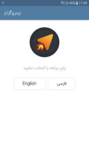 نیتروگرام ( تلگرام بدون فیلتر + حالت روح) screenshot 2