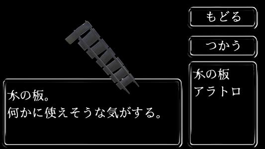 3D脱出ゲーム オニロフォビア screenshot 5