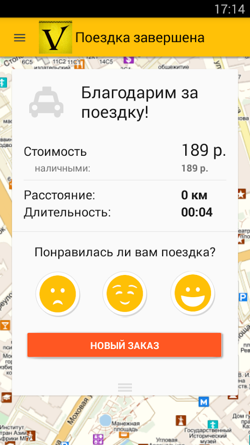 ТаксиВозик- screenshot