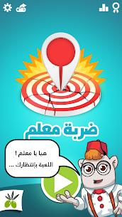 ضربة معلم – لعبة الغاز مسلية  App Download For Android and iPhone 4
