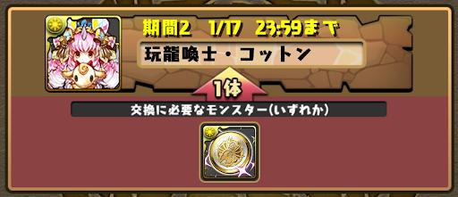 ★6フェス限交換メダル-交換所