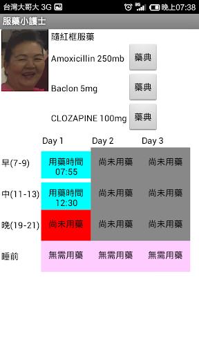 大仁科大智慧藥盒管理系統(機電控制版)|玩醫療App免費|玩APPs