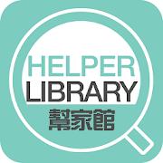 HelperLibrary幫家館
