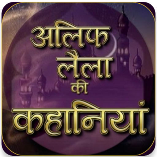 Alif Laila Stories in Hindi - Apps on Google Play