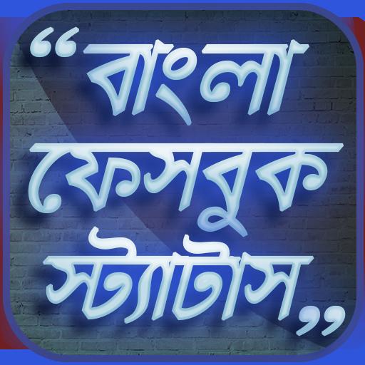 বাংলা ফেবু স্ট্যাটাস ~ Bengali fabu Status