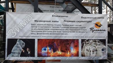 """Photo: Горный парк """"Рускеала"""""""