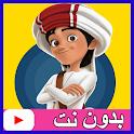 حلقات منصور بدون نت بالعربي icon