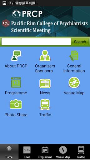 免費下載商業APP|PRCP  2016 app開箱文|APP開箱王