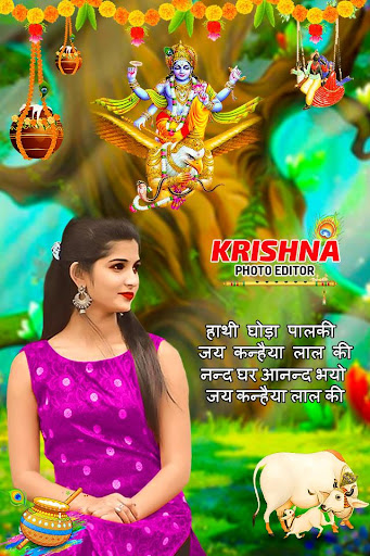 Janmashtami Photo Editor 2020 screenshot 2