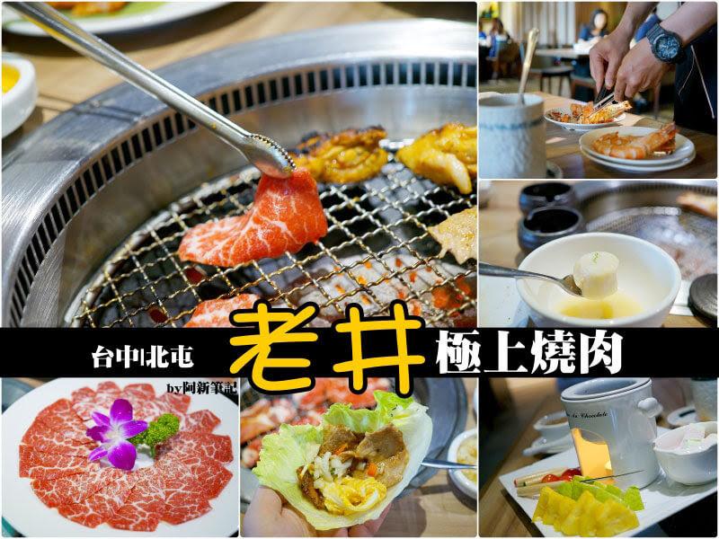 台中崇德路餐廳,老井極上燒肉
