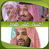 أغنية علم قطر APK